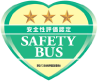 safety_bus_フッター.png